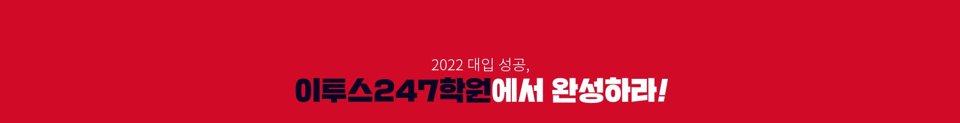 이투스247학원에서 완성하라