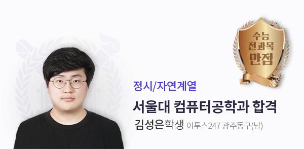 김성은학생
