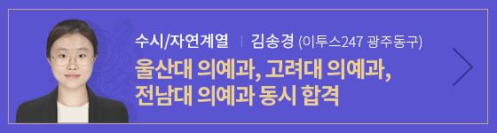 김송경 인터뷰영상 play