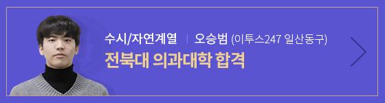 오승범 인터뷰영상 play