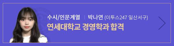 박나연 인터뷰영상 play