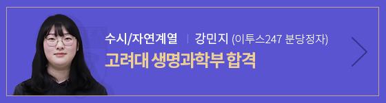 강민지 인터뷰영상 play