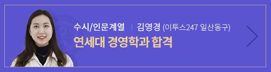 김영경 인터뷰영상 play
