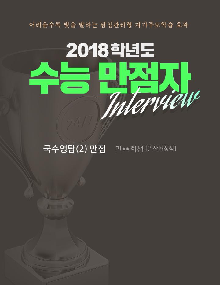 2018 대수능 만점자 배출! 민** 학생 [일산화정점] 국수영탐(2) 만점