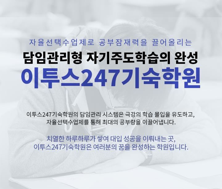 이투스247기숙학원