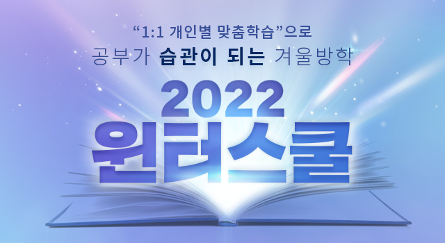 2022 윈터스쿨