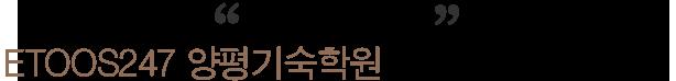 안녕하세요. ETOOS24/7 양평기숙학원 원장 신성식입니다.