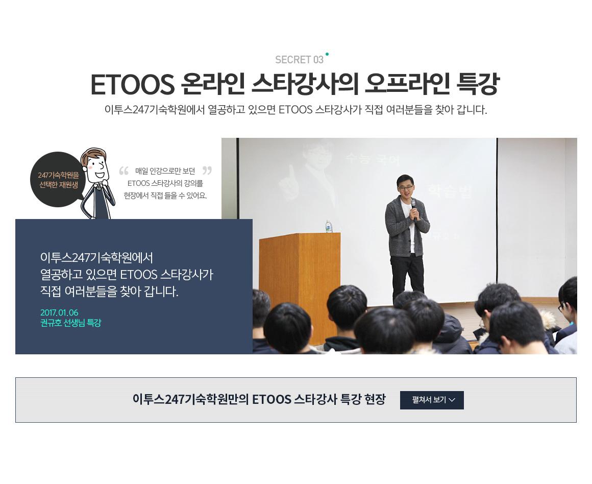 ETOOS 온라인 스타강사의 오프라인 특강