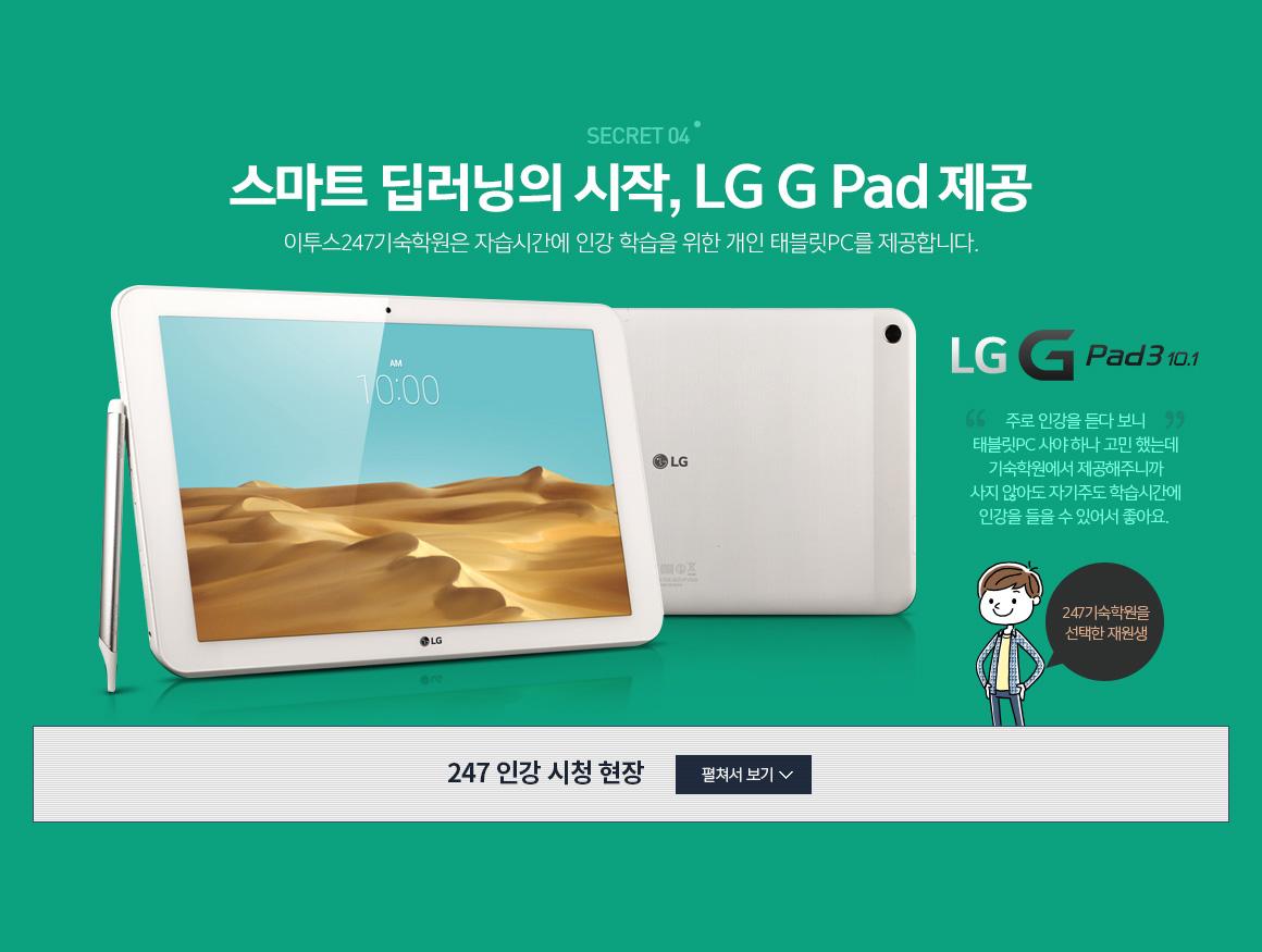스타트 딥러닝의 시작, LG G Pad 제공