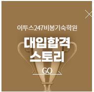 2020대입 성공스토리