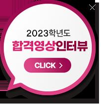 리얼감동 합격인터뷰 영상