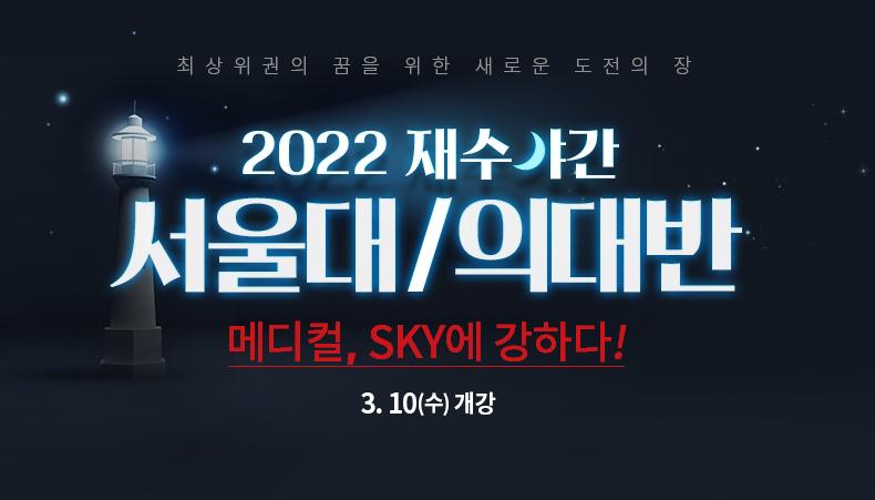 2022 재수야간 서울대/의대반