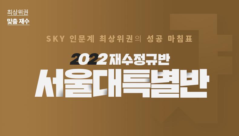 2022 재수정규반 서울대특별반