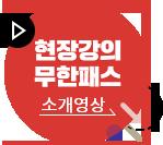 현장강의 무한패스 소개영상 바로보기