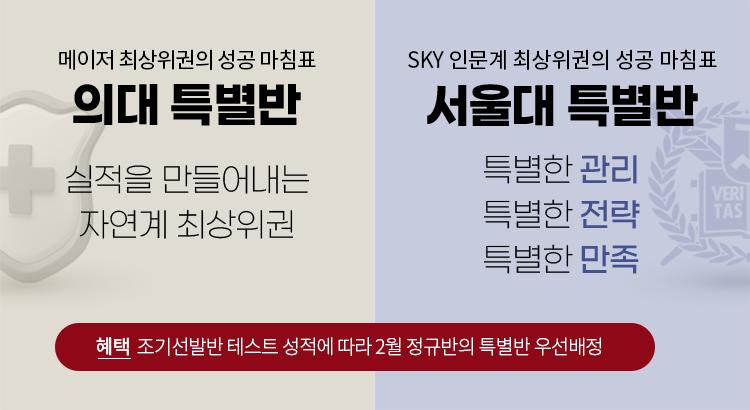 의대특별반, 서울대 특별반