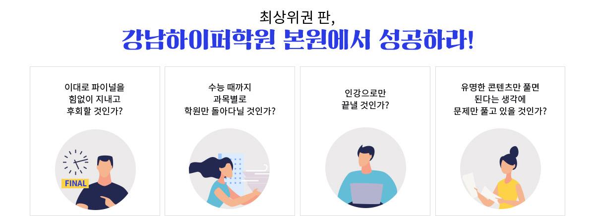 강남하이퍼학원 본원에서 성공하라