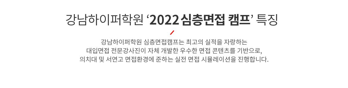 2021심층면접 캠프