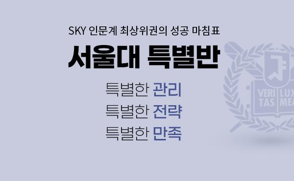 서울대 특별반