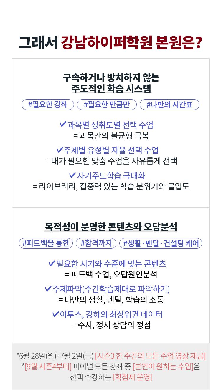 그래서 강남하이퍼학원 본원은?