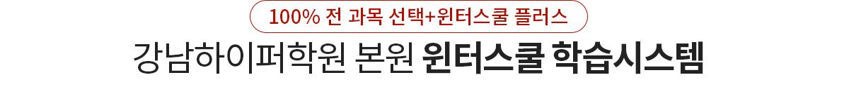 강남하이퍼학원 본원 윈터스쿨 학습시스템