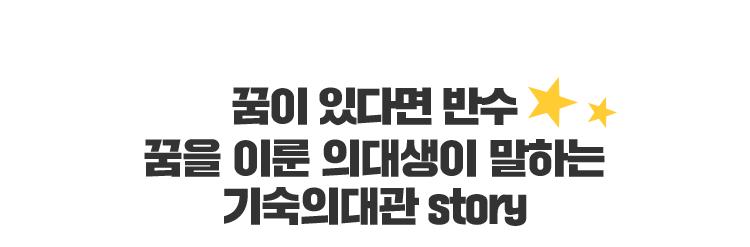 기숙의대관 story