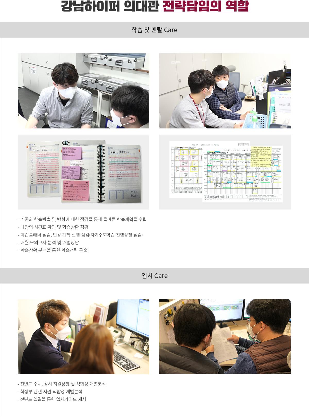 강남하이퍼 의대관 전략담임의 역할