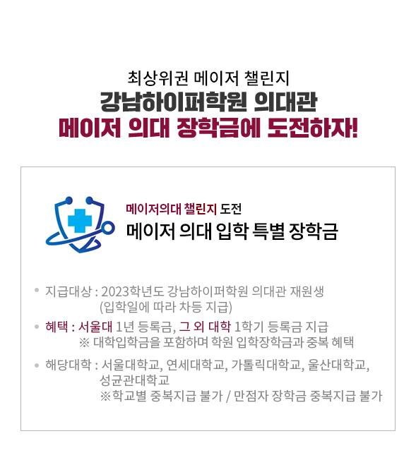 강남하이퍼학원 의대관 메이저 의대 장학금에 도전하자!