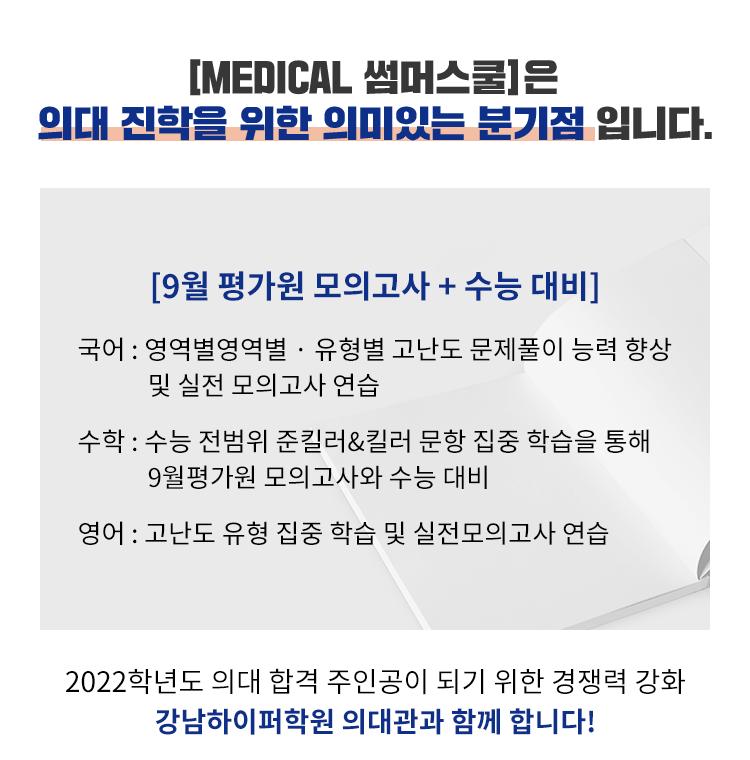 강남하이퍼학원 의대관