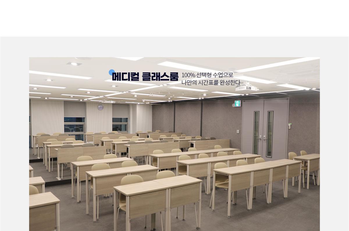 메디컬 클래스룸