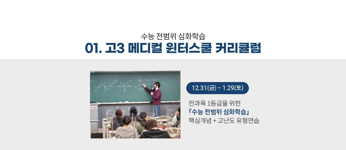 01. 고3 메디컬 윈터스쿨 커리큘럼
