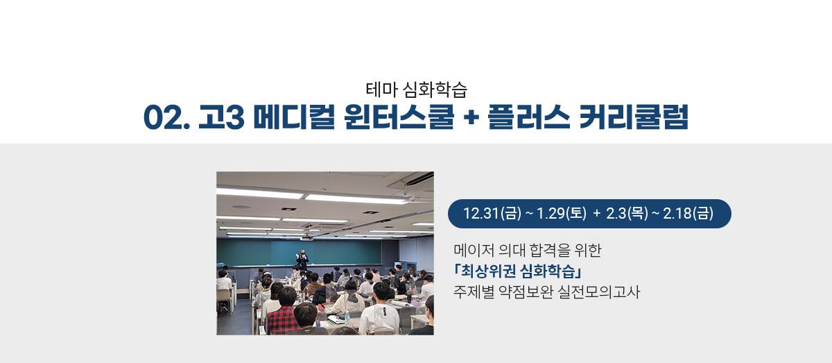 02. 고3 메디컬 윈터스쿨 + 플러스 커리큘럼