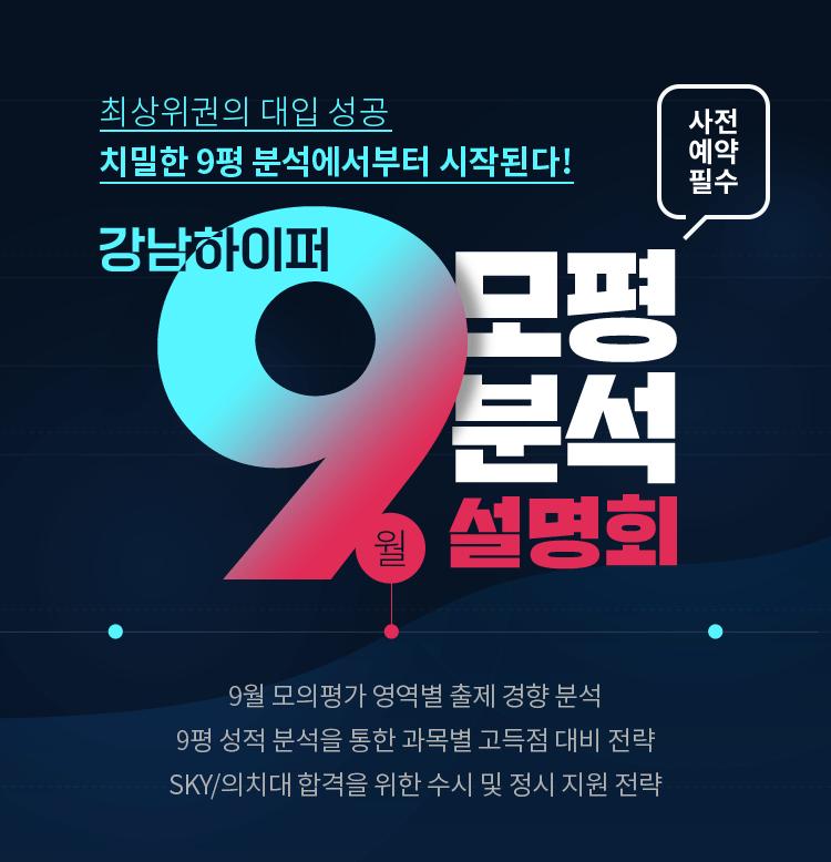 9월 모평 분석 설명회