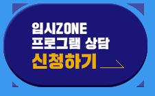 입시ZONE 프로그램 상담 신청하기