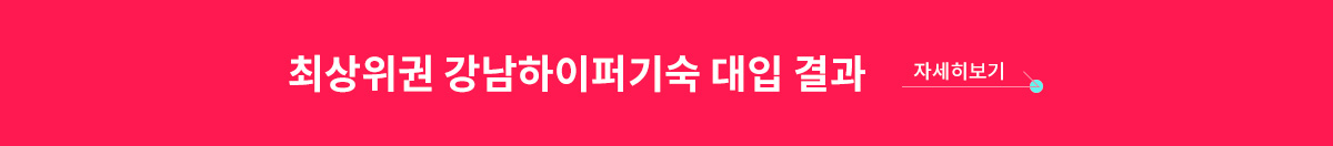 최상위권 강남하이퍼기숙 대입 결과