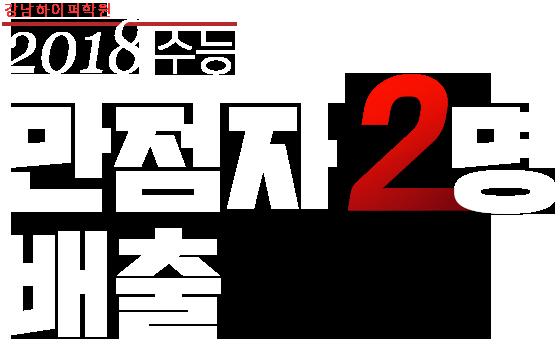 강남하이퍼학원 2018수능 만점자 2명 배출