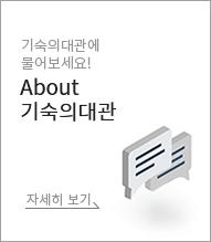 기숙의대관 FAQ
