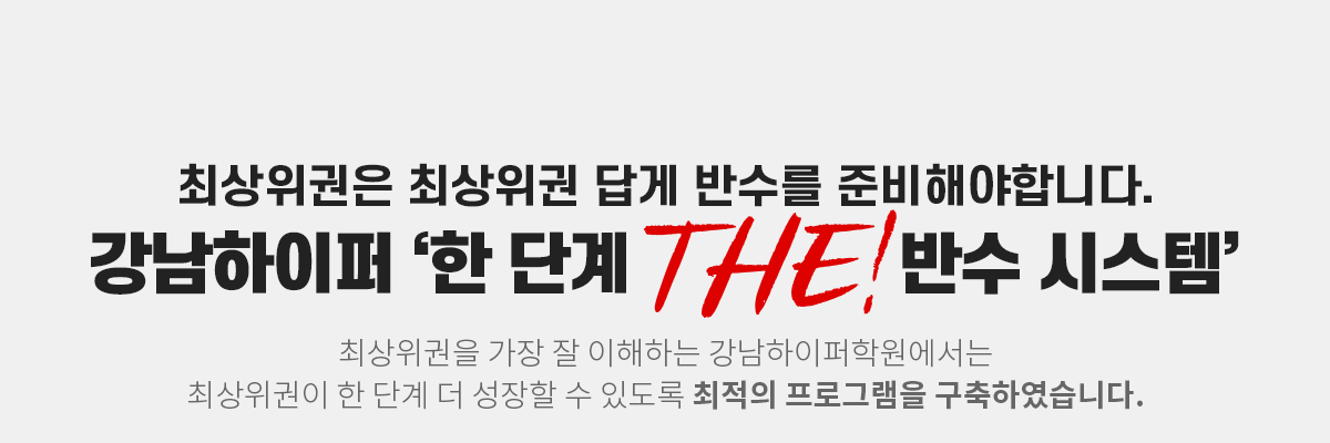 강남하이퍼 '한 단계 THE 반수 시스템'