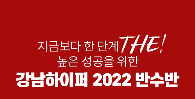강남하이퍼 2022 반수반
