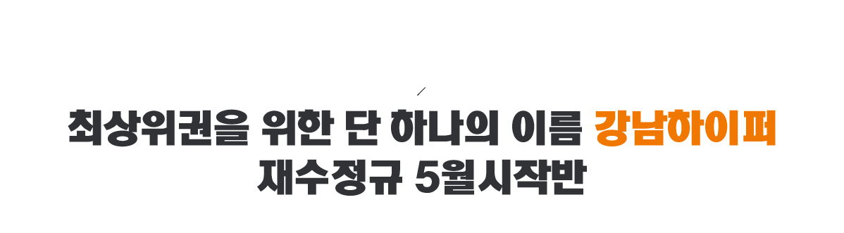 재수정규5월시작반