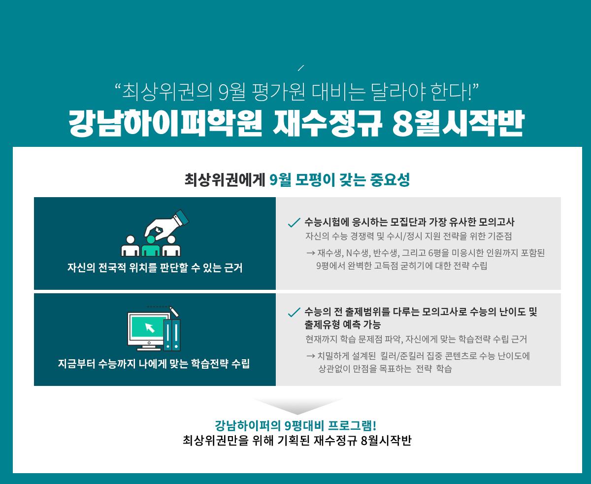 강남하이퍼학원 재수정규 5월시작반