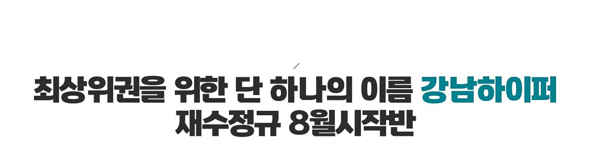재수정규7월시작반
