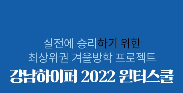 강남하이퍼 2022 윈터스쿨