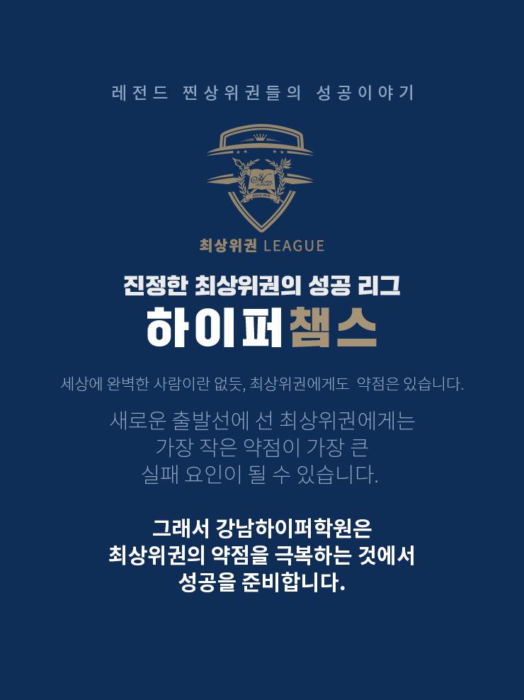 진정한 최상위권의 성공 리그 하이퍼챔프