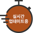 실시간 업데이트중