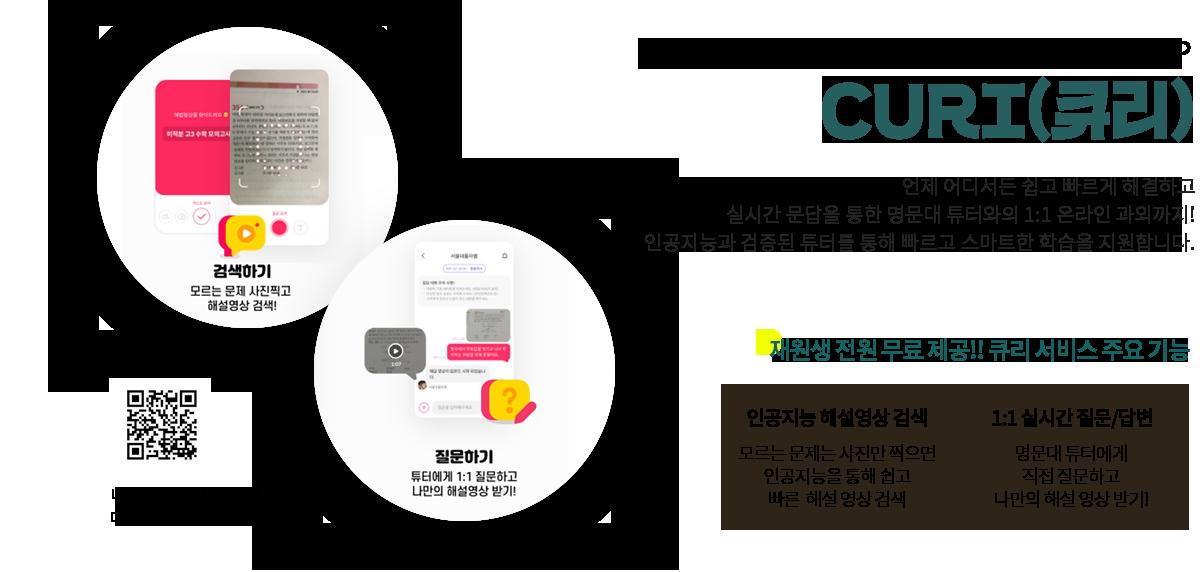 CURI(큐리)