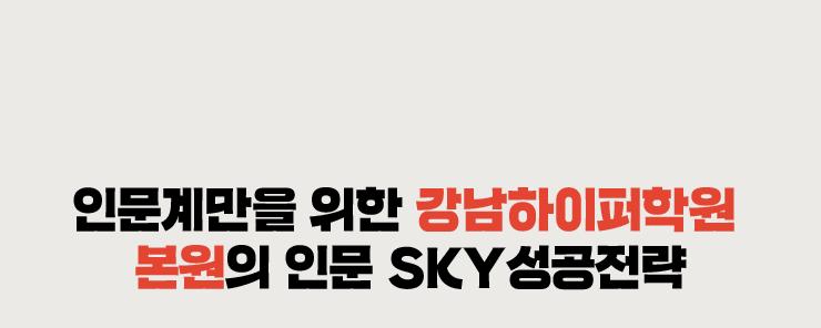 인문계만을 위한 강남하이퍼학원 본원의 인문 SKY성공전략