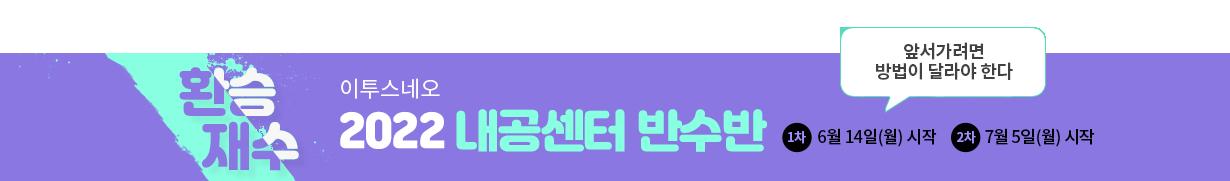 내공센터 final반