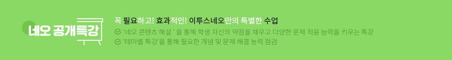 네오공개특강
