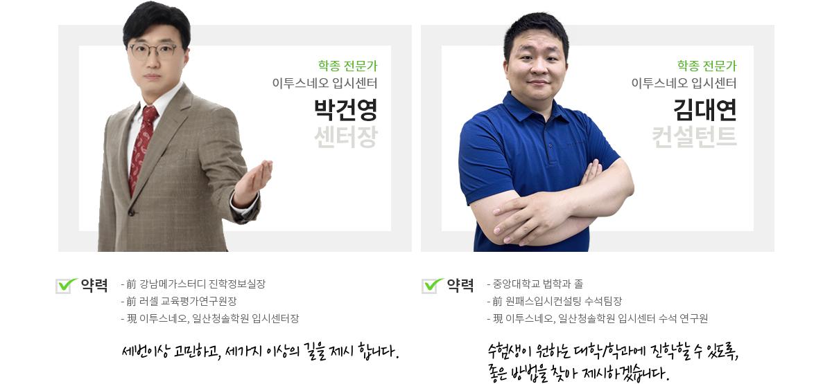 학종 전문가 인투스네오 입시센터 박건영 센터장, 학종 전문가 이투스네오 입시센터 김대연 컨설턴트