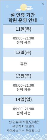 설 연휴 기간 학원 운영안내